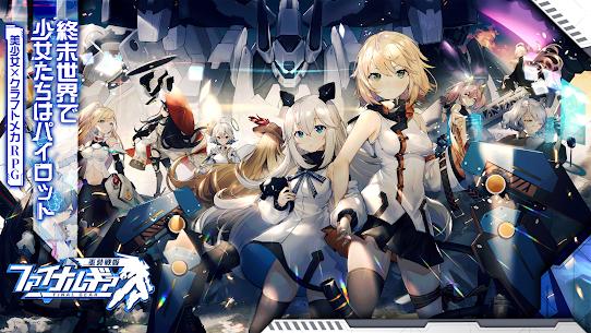 ファイナルギア-重装戦姫- Mod Apk (Unlimited Ammo) 1