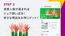 KAUCHE(カウシェ) - シェア買いアプリのおすすめ画像5