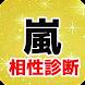 相性診断for嵐 【診断ゲーム 無料アプリ】