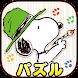 スヌーピー塗り絵パズル - Androidアプリ