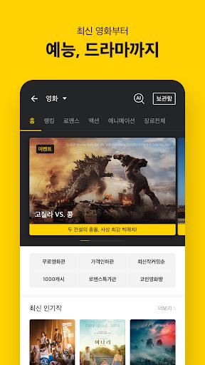 uce74uce74uc624ud398uc774uc9c0 KakaoPage android2mod screenshots 5