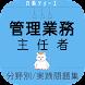 管理業務主任者 試験勉強 アプリ 2021 ~国家資格 一問一答 解説付き~ - Androidアプリ