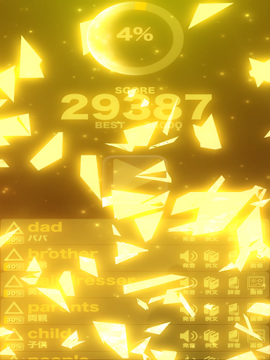 HAMARU English vocabulary study game 10.8.4 screenshots 14