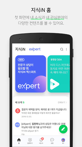 NAVER Knowledge iN, eXpert android2mod screenshots 1