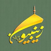 Zainabiyon TV Islamic Channel