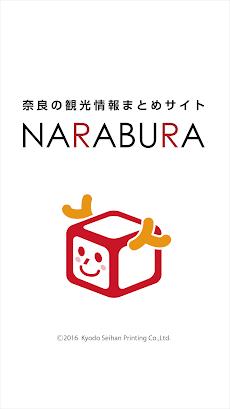 奈良ぶらのおすすめ画像1