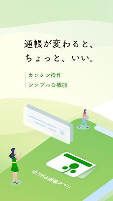 ゆうちょ通帳アプリのおすすめ画像1