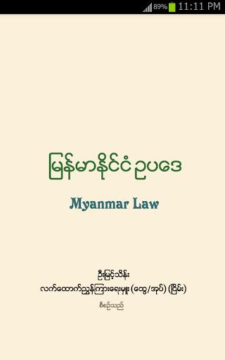 Myanmar Law  screenshots 1