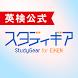 <英検公式>スタディギア for EIKEN