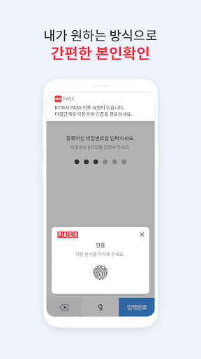 PASS by KT android2mod screenshots 2