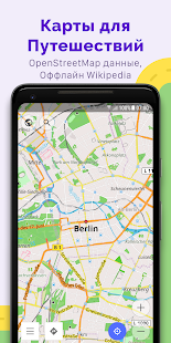 Скриншот №2 к OsmAnd+ — Офлайн Карты Путешествия и Навигация
