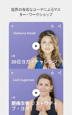 毎日ヨガ (Daily Yoga) - Yoga Fitness Appのおすすめ画像4