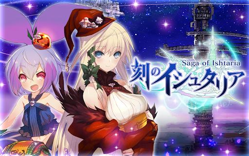 刻のイシュタリア 【美少女育成×カードゲームRPG】 1.0.54 screenshots 2