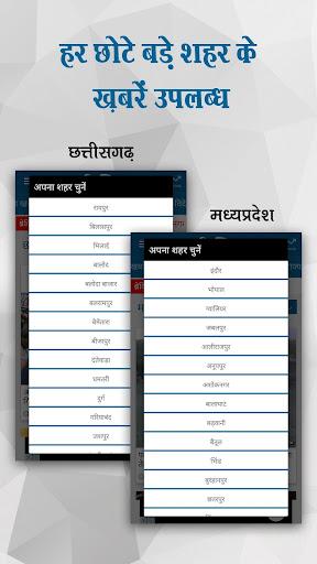 Naidunia: MP News & CG News 5.3 screenshots 2