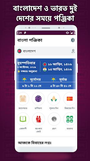 Bangla Panjika Paji (পঞ্জিকা) 2021 Calendar-1428  screenshots 1