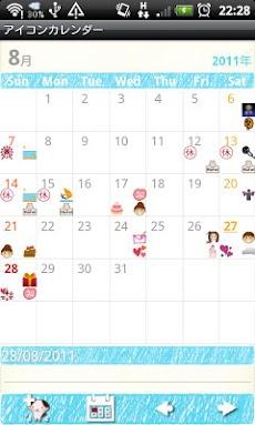 アイコンカレンダーのおすすめ画像1