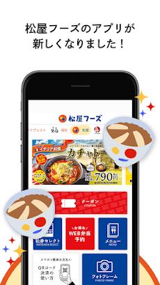 牛めし(牛丼)、カレー、定食、その他丼物でおなじみの「松屋フーズ公式アプリ」のおすすめ画像1