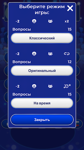 Russian trivia 1.2.3.8 screenshots 11