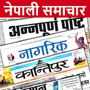 All Nepali News Nepali Newspaper