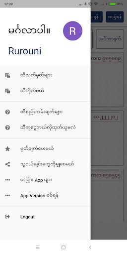 u1011u102e u2212 Modern Hti Pauk Sin (Aung Bar Lay) 1.2.5 Screenshots 3
