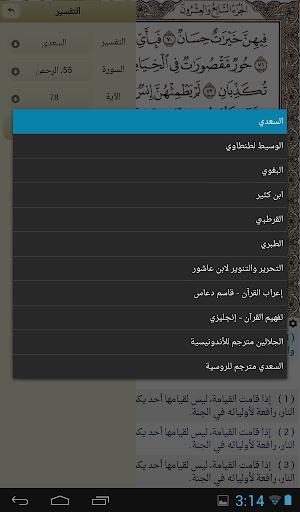 Ayat - Al Quran 2.10.1 Screenshots 11
