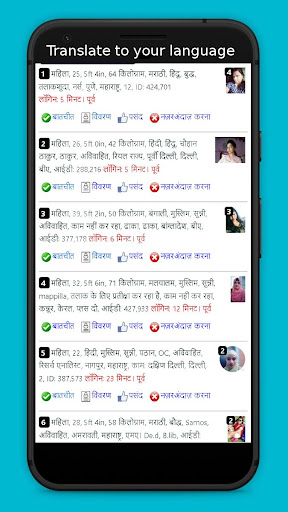 Matrimony for Marriage. MatrimonyBest. Join Free android2mod screenshots 3