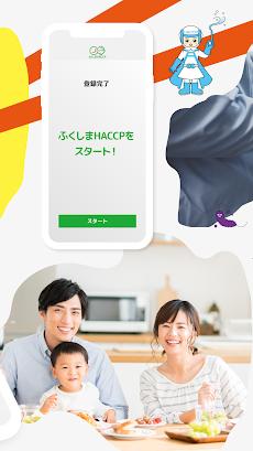 ふくしまHACCPアプリのおすすめ画像2