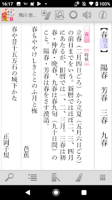 角川 合本俳句歳時記 第四版のおすすめ画像3
