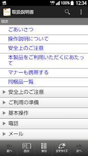 TORQUE G01 取扱説明書  For Pc – Windows 10/8/7/mac -free Download 2