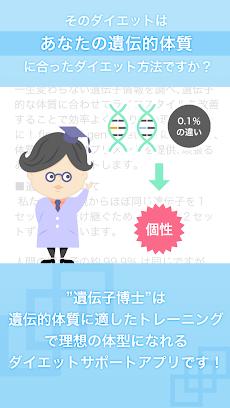 遺伝子博士ダイエットのおすすめ画像1