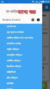 Ghatna Chakra APK (PDF) 3
