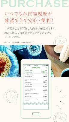 フジのアプリお得チェックのおすすめ画像3