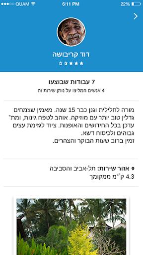 WeFix (Israel) apktram screenshots 6