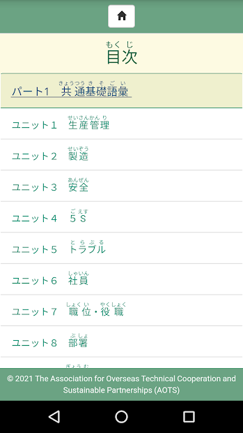 GENBA Japanese Vocabulary screenshot 2