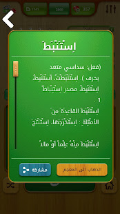 Letters and Word connect  almaany 2 screenshots 4