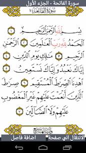 القرآن الكريم بدون انترنت للاندرويد apk 1