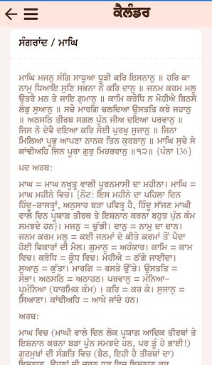 Nanakshahi Calendar Sanmat 552 1.9.4 Screenshots 4