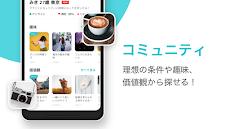 Pairs-恋活・婚活・出会い探しマッチングアプリ-登録無料のおすすめ画像3