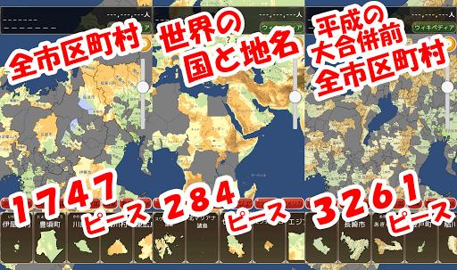 地図パズル まぷすた https screenshots 1