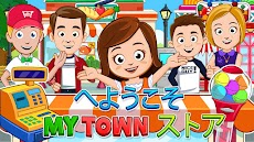 My Town : Stores ストアはのおすすめ画像1