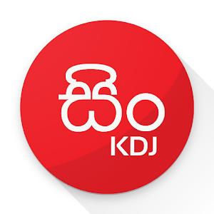 KDJ Singlish (Sinhala Typing App) 1.2.0 by KDJ Productions logo