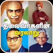 Leaders History in Tamil  தலைவர்கள் வரலாறு தமிழில்