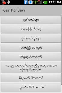 GarHtarDaw 2.0 Screenshots 1
