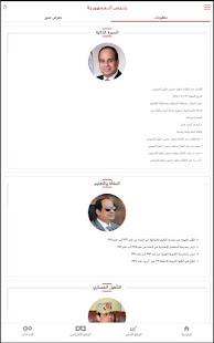 Egyptian Presidency 1.2 Screenshots 14