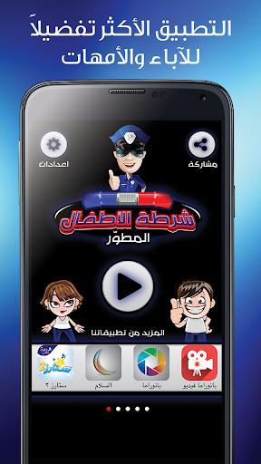 شرطة الاطفال المطور مكالمة وهمية poster