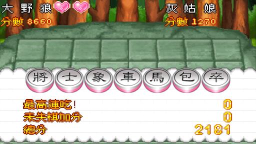 Fairy Tale Kingdom Dark Chess  screenshots 3