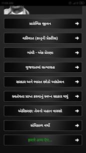 Sardar Vallabhbhai Patel Biography In Gujarati 2
