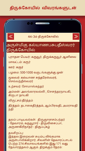 Tamilnadu Hindu Siva Temples For PC Windows (7, 8, 10, 10X) & Mac Computer Image Number- 10