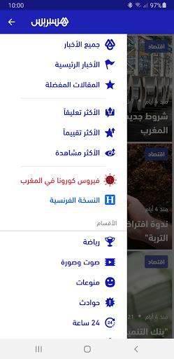 Hespress - u0647u0633u0628u0631u064au0633 2.1.85 Screenshots 2