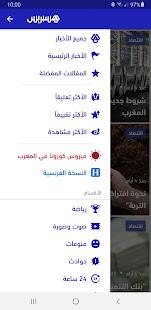 Hespress - u0647u0633u0628u0631u064au0633 screenshots 2